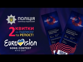 Free tickets for the Grand Finale Eurovision 2017 in Ukraine (Kyiv)