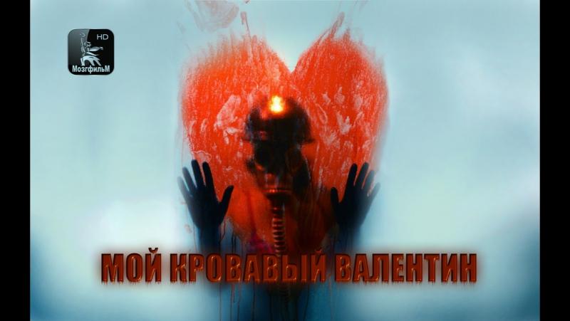 Мой кровавый Валентин / My Bloody Valentine (2009) РУССКИЙ ТРЕЙЛЕР
