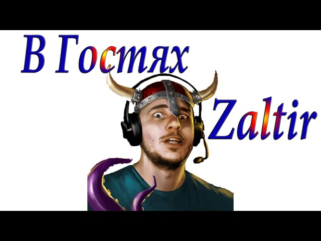 В гостях 4 Зальтир ( Zaltirs Channel )