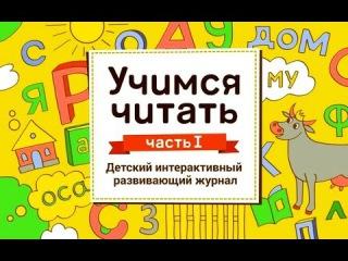 Учимся Читать Часть 1 - Детский Интерактивный Развивающий Журнал (Мультик)