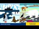 Планета Земля - Детский Интерактивный Развивающий Журнал Мультик