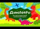 Динозавры - Детский Интерактивный Развивающий Журнал Мультик