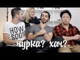 Я ЧУРКА ХАЧ Нацизм и расизм в России w/ Irakli G amp Костя Пак