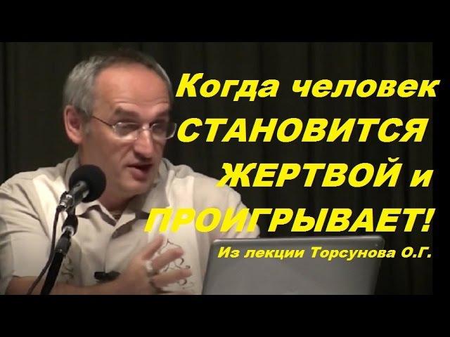 Торсунов О.Г. Когда человек СТАНОВИТСЯ ЖЕРТВОЙ и ПРОИГРЫВАЕТ!
