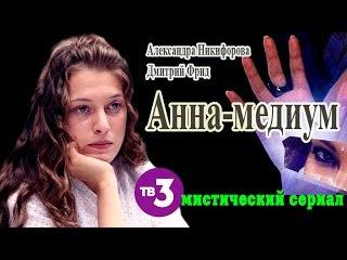 Анна-медиум Мистический детектив 2016 (Россия) обзор фильма - Pro кино