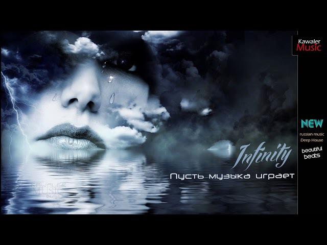 Инфинити - Пусть музыка играет /2017/ » Freewka.com - Смотреть онлайн в хорощем качестве