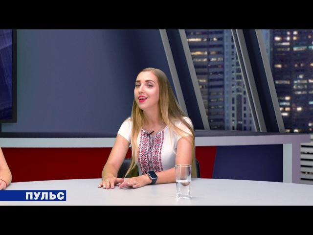 Пульс: Актуальне інтерв'ю: В гостях Анастасія Строїло. Випуск від 19.08.2017