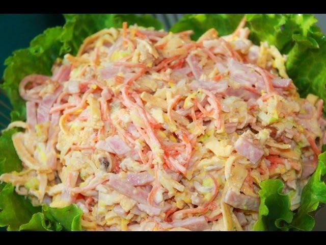 Салат с копченой курицей и корейской морковью. Салат с копченой курицей.