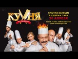 «Кухня. Последняя битва» — фильм в СИНЕМА ПАРК