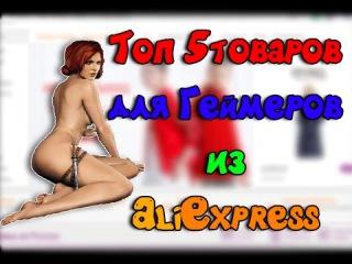 Топ 5 товаров для Геймеров с AliExpress