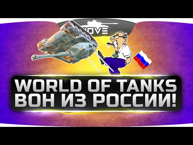 WORLD OF TANKS ВОН ИЗ РОССИИ!