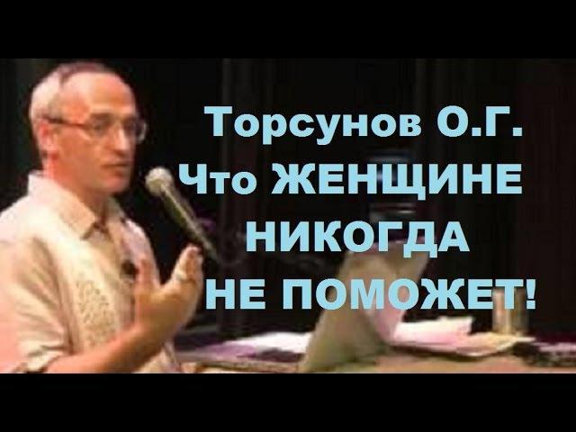 Торсунов О.Г. Что ЖЕНЩИНЕ НИКОГДА не ПОМОЖЕТ!