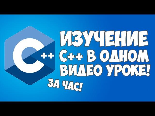 Изучение C в одном видео уроке за час! » Freewka.com - Смотреть онлайн в хорощем качестве