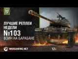 Лучшие Реплеи Недели с Кириллом Орешкиным #103 [World of Tanks]