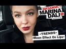 Марина Дали - Макияж весна/лето 2017 • Тренд • Эффект лунного света на губах •