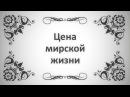 10. Цена мирской жизни Ключ Счастья Абу Яхья Крымский