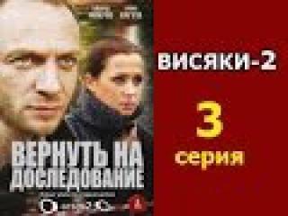 Сериал Висяки 2 сезон, Вернуть на доследование - 3 серия, детективный сериал, крим ...