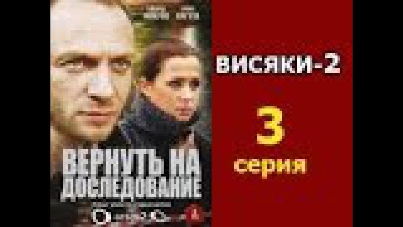 Сериал Висяки 2 сезон Вернуть на доследование 3 серия детективный сериал крим