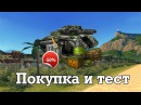 Танки Онлайн - Покупка и Тест Комплекта Тяжелый Танк М3 (МамонтоТвинс М3)