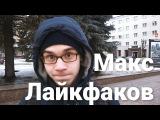 Лайфхак: Как улучшить качество звука ★ Лайкфаков