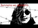 Егор Летов - Заплата на заплате