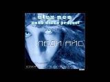 Alex Neo &amp Snob Disco Project - Slice Me Nice 2015