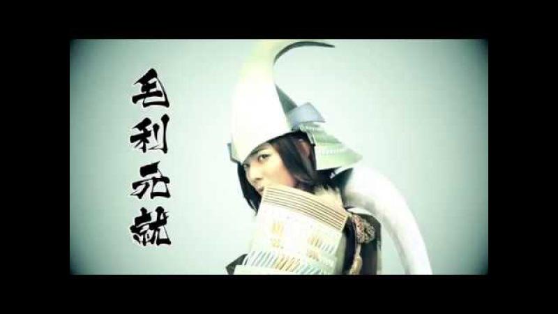 斬劇『戦国BASARA』小田原征伐 武将スペシャルPV~【健人】毛利元就編~