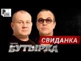 Бутырка - Свиданка (Альбом 2015)