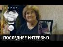 Последнее интервью Татьяны Самойловой: Я боюсь потерять голову