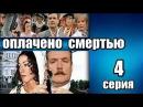 Оплачено смертью 4 серия из 8 детектив, боевик,криминальный сериал