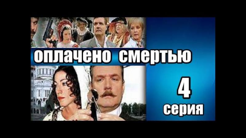 Оплачено смертью 4 серия из 8 (детектив, боевик,криминальный сериал)