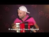 Под звуки поцелуев Ольга Бузова Семён Фролов