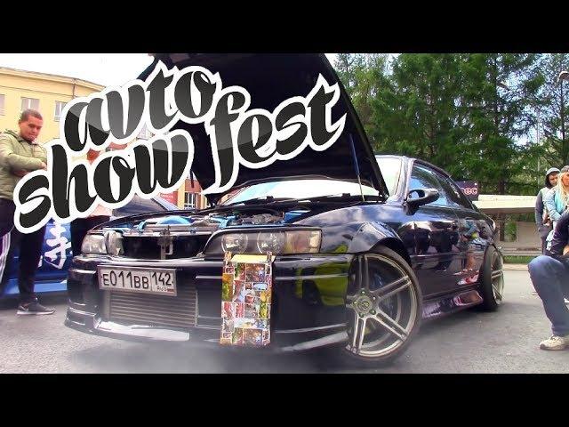 AVTO SHOW FEST тюнинг шоу 12 06 17 г Кемерово смотреть онлайн без регистрации