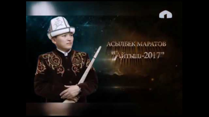 АЙТЫШ-2017. XI Эл аралык кыргыз-казак айтышы (1-чи бөлүк)