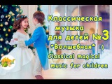 КЛАССИЧЕСКАЯ МУЗЫКА для детей-3-Новогодняя