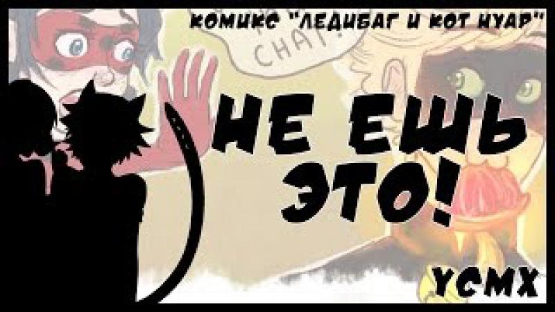 Комикс Леди Баг и Супер Кот Не ешь это