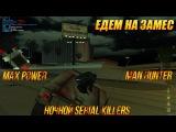 Serial Killers Едем на замес с Man Hunter'ом [MTA DayZ]