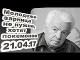 Владимир Войнович - Молодежи зарница не нужна, хотят покемонов... 21.04.17