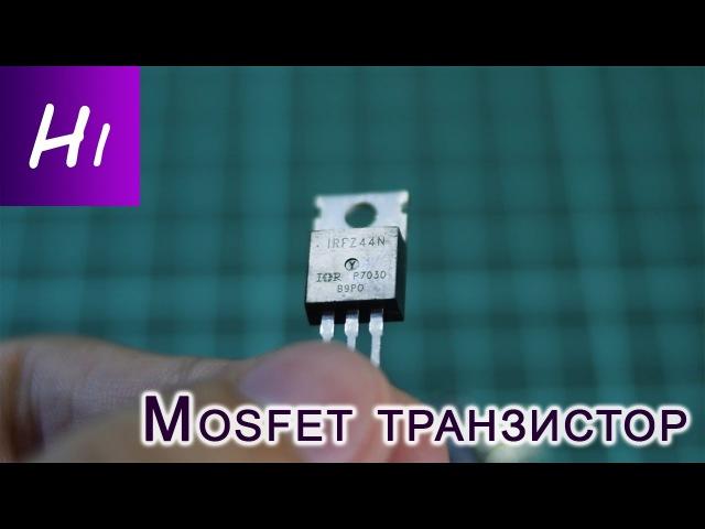 Mosfet транзистор Ардуино. Повелеваем электричеством.
