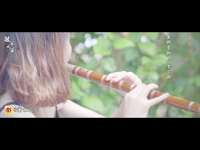董敏唯美MV《天空之城|Castle in the Sky》(笛子ver.) Dongmin bamboo flute cover