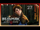 Прохождение Ведьмак 3: Дикая Охота (The Witcher 3: Wild Hunt) 27 ГИПЕРТРОФИРОВАННЫЙ ПЕТУШОК