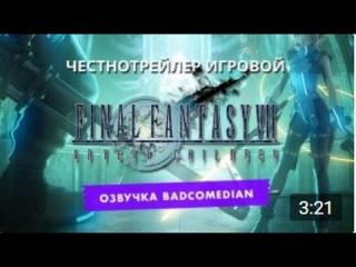 Честный трейлер - FINAL FANTASY VII (BadComedian озвучка)