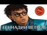 Геннадий Ветров - Большой сборник выступлений