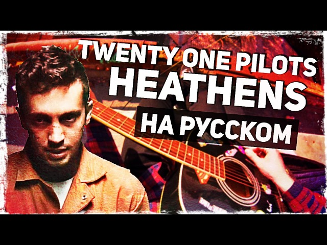 Twenty One Pilots - Heathens - Перевод на русском (Acoustic Cover)