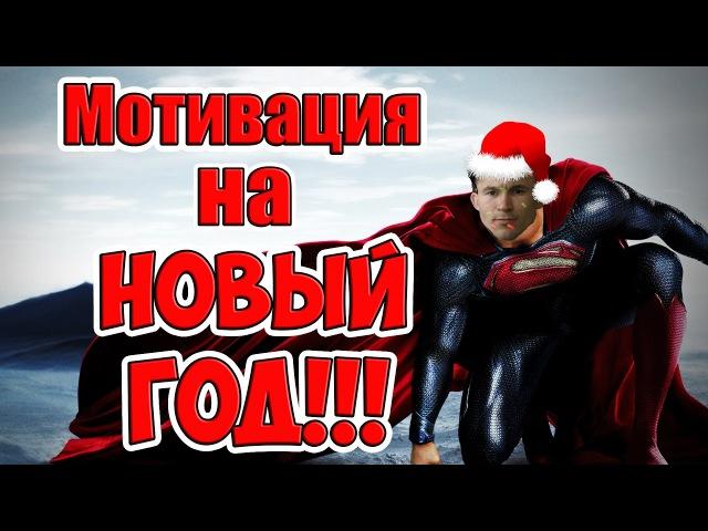 Як Досягти Успіху в 2017 році Мотивація для Життя Петро Моставчук