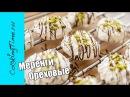 МЕРЕНГИ ОРЕХОВЫЕ - БЕЗЕ Ореховое / вкусный десерт с фундуком / простой рецепт / как приготовить дома