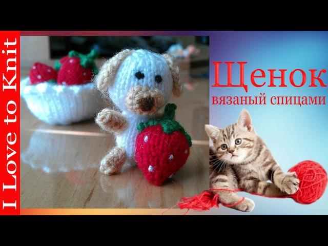 Вязание спицами Щенок вязаный спицами ( Knitted puppy )