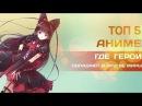 Топ 5 Аниме жанра Призыв в другой мир A.K.C