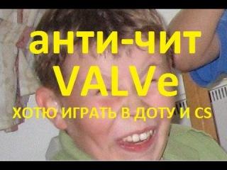 Античит VALVe VAK 100% способ устранение ошибки