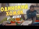 ОДИНОКИЙ ХОМЯК - Юджин Сагаз ft. МАМА